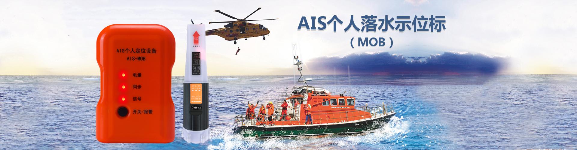 AIS,示乐鱼体育在线登录,乐鱼娱乐网站定位与导航