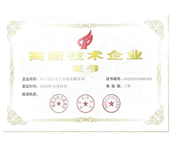 福州德亿电子荣获2020年福建省高新技术企业