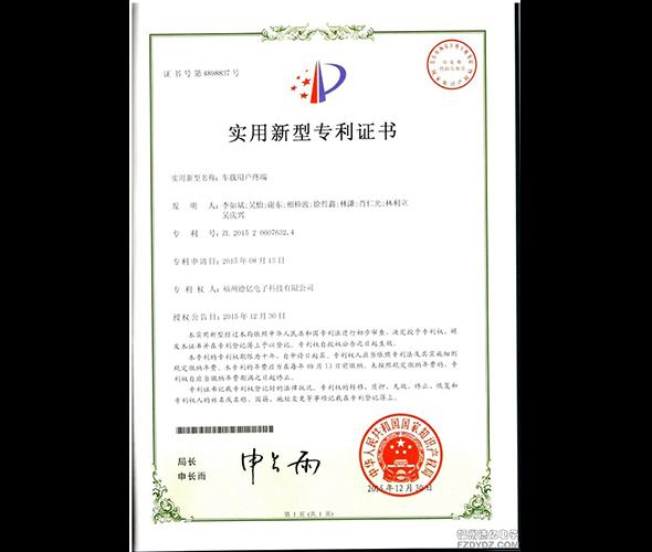 车载用户终端专利证书