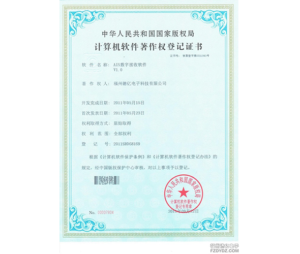 AIS数字接收系统软件专利证书