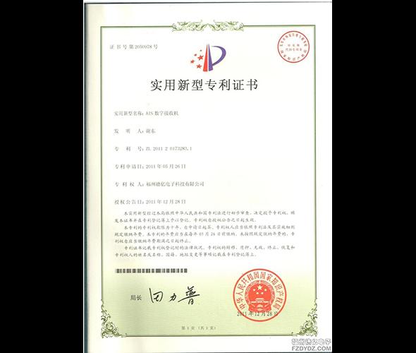 AIS数字接收机专利证书