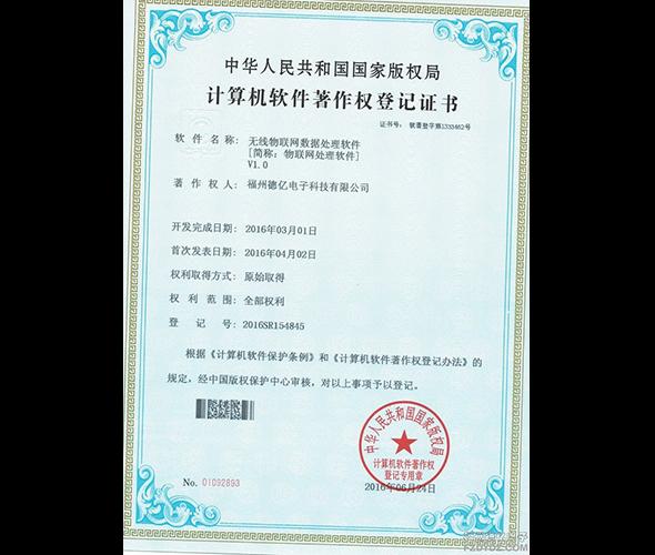 无线物联网数据处理软件专利证书