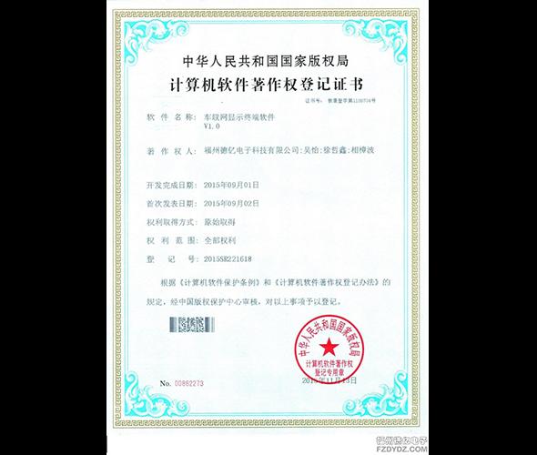 德亿电子研发的车联网显示设备软件专利证书