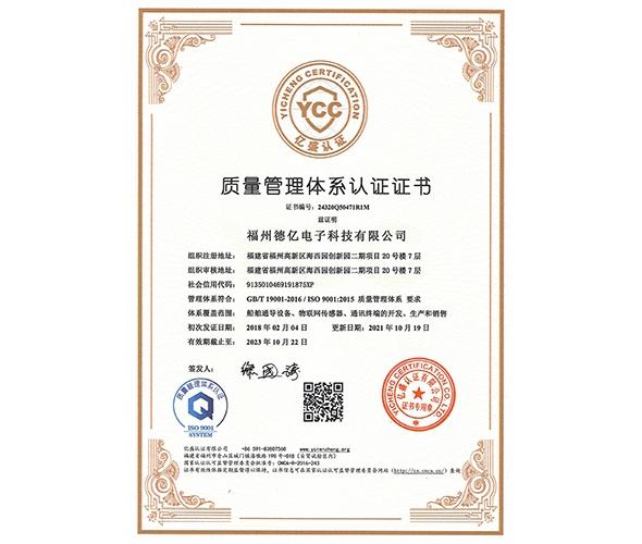 德亿电子ISO9001产品质量认证获得通过